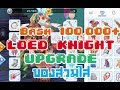 Bash 100k+ Knight Upgrade ของสวมใส่ใหม่ ตีแรงดีครับ - Ragnarok Eternal Love