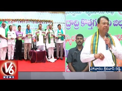 Minister Pocharam Srinivas And Tummala Participates In Rythu Bheema Awareness Program | V6 News
