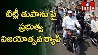 TDP Government Vijayotsava Rally Over Titli Cyclone At Kotabommali | Srikakulam | hmtv