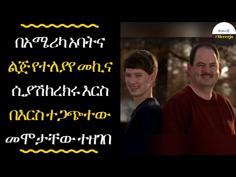 Ethiopia: Son and father killed in head-on crash with each other