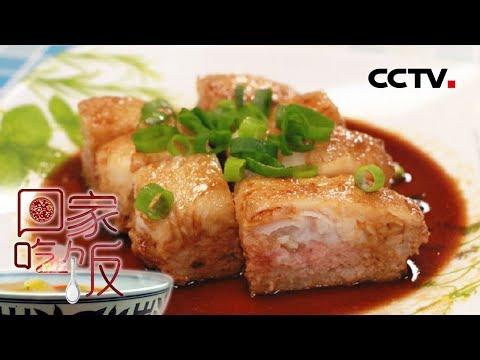 陸綜-回家吃飯-20190416 海鮮紅燒肉鮮香濃郁 煙熏鹵三樣肉香入味