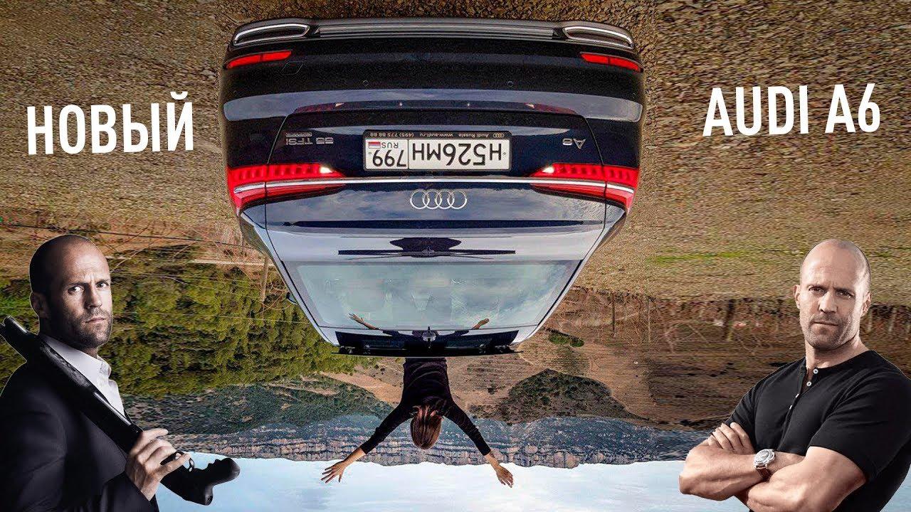 Audi A6 - лучший специалист снова в деле