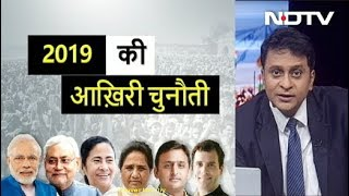 सिंपल समाचार: Lok Sabha Elections 2019 की आखिरी चुनौती
