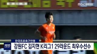 강원FC 김지현 K리그1 29라운드 최우수선수