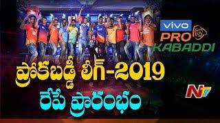 Pro Kabaddi League 2019 to Begin from Tomorrow in Hyderabad | NTV