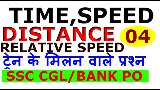 RELATIVE SPEED TIME SPEED AND DISTANCE-4 short Trick for SSC CGL/Bank PO Fast track Method[IN HINDI]