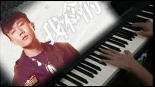 我懷念的 -  JJ Lin 林俊杰 - Piano Cover 鋼琴版 - 梦想的声音