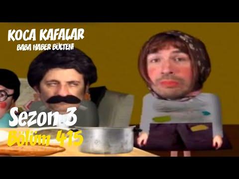 Koca Kafalar ile Baba Haber Bülteni (Bölüm415)