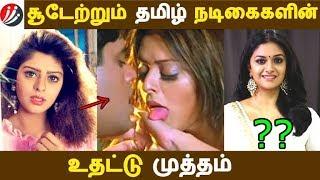 சூடேற்றும் தமிழ் நடிகைகளின் உதட்டு முத்தம் | Photo Gallery | Latest News | Tamil Seithigal
