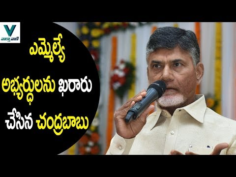 CM Chandrababu Finalized MLA Candidates in AP - Vaartha Vaani