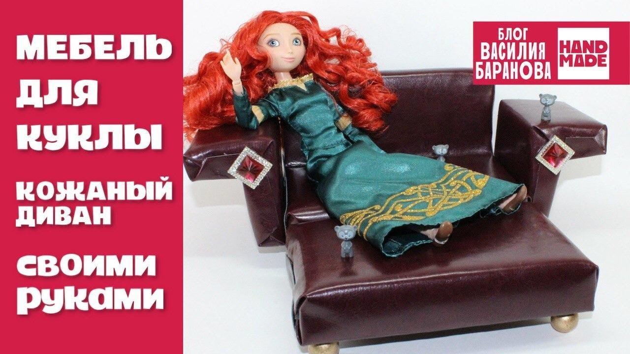 Диван шкатулка для кукол своими руками