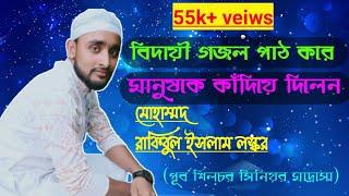 Bangla bidai gojol 2017