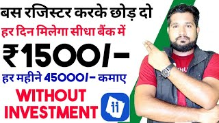 Earn money online 45000 ₹ per month, Make Money Online, Easy process, Best way to earn, OneTo11