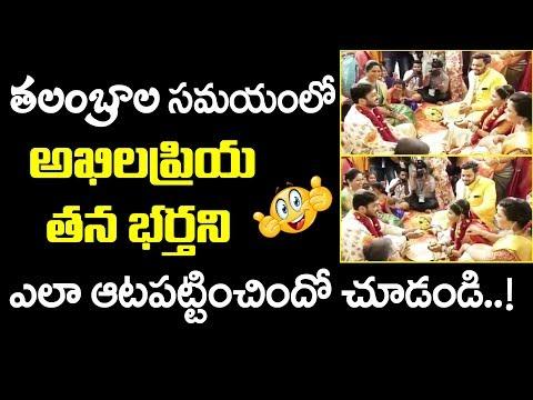 తలంబ్రాల సమయంలో అఖిలప్రియ తన భర్తని ఎలా ఆటపట్టించిందో చూడండి.! Minister Bhuma Akhila Priya Marriage