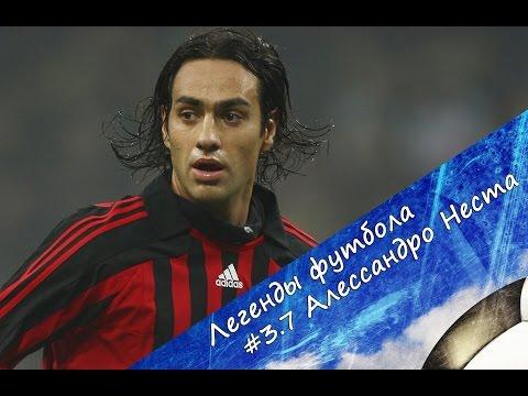 Легенды Футбола: Алессандро Неста