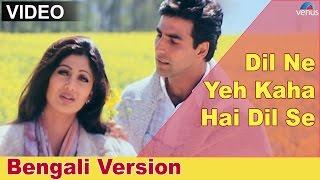 Dil Ne Yeh Kaha Hain Dil Se Full Video Song | Bengali Version | Feat : Akshay Kumar, Shilpa Shetty |