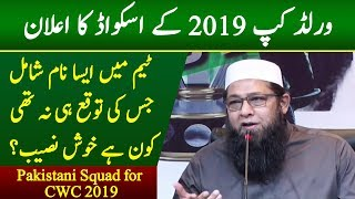 Inzamam ul Haq Press Conference 20 May 2019 | Pakistan Team Squad for Cricket World Cup 2019