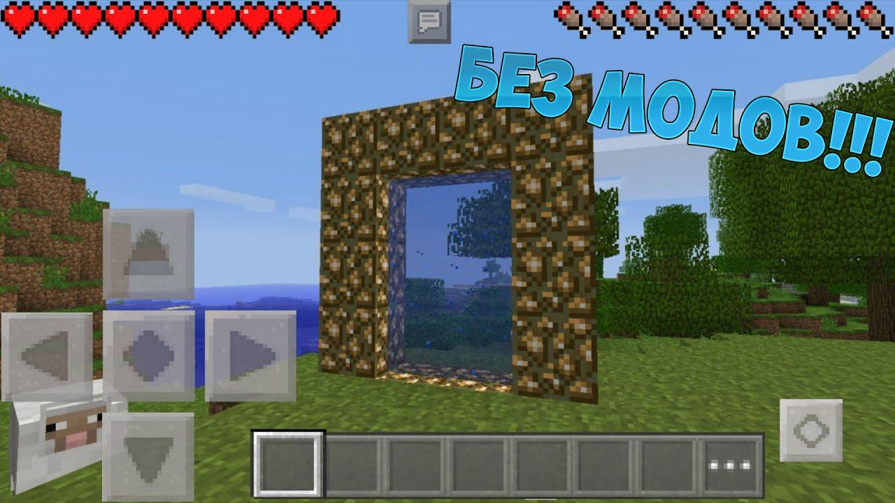 Как сделать портал в рай в Minecraft pe 0.15.0?Без модов! - YouTube