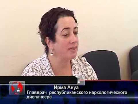 Наркомания в  Абхазии   это беда №1