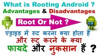 What is Rooting Android Phone In Hindi/Urdu ( Advantages and Disadvantages )