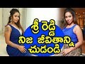 Tollywood  Actress  Sri Reddy  Real Life Story  // TFCC  Live
