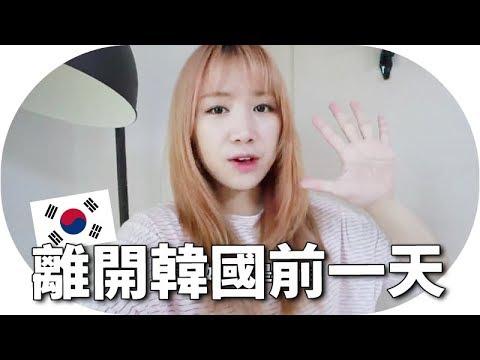 [日常#7] 我的韓國日常生活  | Mira 咪拉