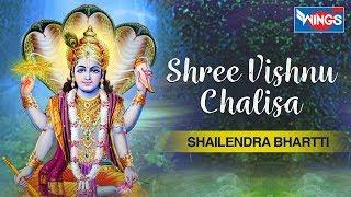 भगवान विष्णु जी का  यह चालीसा : Shree Vishnu Chalisa | श्री विष्णु चालीसा  | Lord Vishnu Bhajan