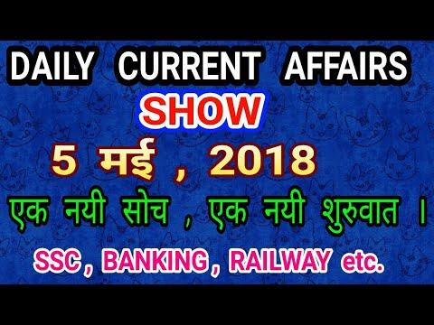 5  मई  2018 | DAILY CURRENT AFFAIRS SHOW | SSC , BANKING , RAILWAY etc के लिये महत्वपूर्ण प्रश्न|