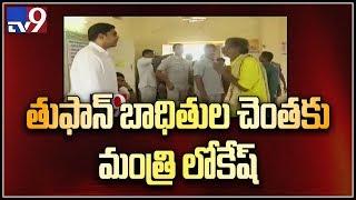 తుఫాన్ బాధితులకు ఏపీ సర్కార్ ఆపన్నహస్తం || Srikakulam