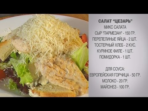 Салат цезарь с майонезом пошаговый рецепт с