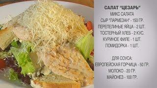 Рецепт салата цезарь с курицей и сухариками с майонезом в домашних условиях