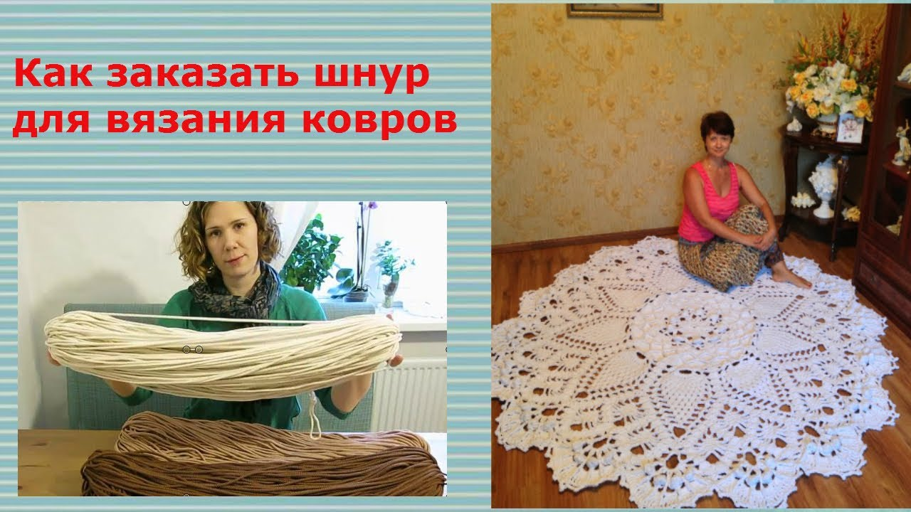 Толстый шнур для вязания ковров 3