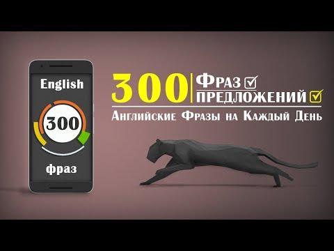 300 Фраз и предложений на Английском языке для общения на каждый день.
