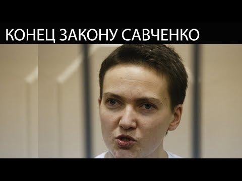 Закон Савченко самой Савченко уже не светит