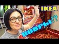 IKEA КОВРЫ Что за ковры в ИКЕА IKEA CARPETS What Kind Of Carpets Are In IKEA mp3