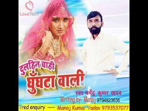 NEW BHOJPURI SONG 2018, सबसे मज़ेदार भोजपुरी गाना  by Dharmenra kumar yadav 9794823636 thumbnail