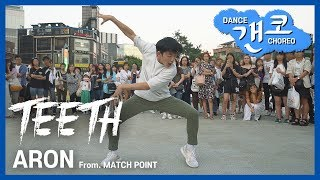 [갠코] Dance Choreo | 5 Seconds Of Summer 'Teeth' Performance by Aron(아론)