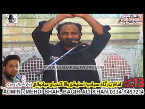 Zakir Imran Shah | Majlis 13 Safar 2019 Kundian Mianwali |