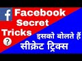 Facebook New Secret Tricks 2018 | Fb Tricks 2018 | Best Fb Tricks | New Tricks For Facebook |dhiraj