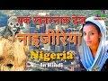 नाइजीरिया एक खतरनाक देश // Nigeria A Amazing Country
