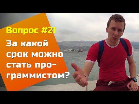Сколько времени нужно, чтобы стать программистом? — Вопросы и Ответы #21