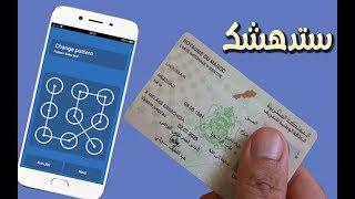 شاهد كيف تفتح أي كود قفل  هاتف الأندرويد باستعمال بطاقتك الوطنية في ثواني فقط ! مدهش