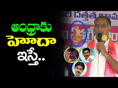 Harish Rao Reveals Effects Of AP Special Status On Telangana | Harish Rao About TDP | mana aksharam