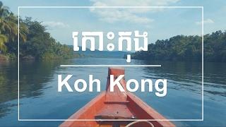 ទេសភាពដងព្រែកខេត្តកោះកុង - Koh Kong Views