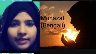Allah Ogo Allah Khoma kore Dao maf kore dao By Subhana Juhina ( Bengali )