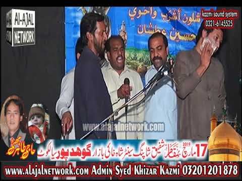 Zakir Ali Imran Jaffri 17 March 2019 Shafique Shopping center Ghodpur sialkot