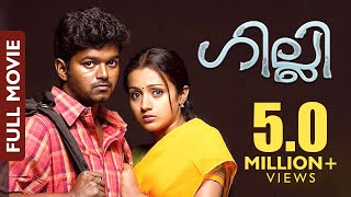 GILLI | SUPER HIT ACTION MOVIE | VIJAY | TRISHA | PRAKASH RAJ