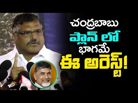 Botsa Satyanarayana Reveals Shocking Facts About Arrest Warrants On Chandrababu | Mana Aksharam