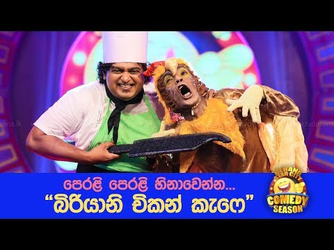 Asanga & Nandana | බිරියානි චිකන් කැෆේ @ Star City Comedy Season ( 05-11-2017 )