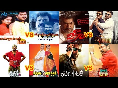 Tamil movies Pongal winners list from 1998 to 2018 | Ajith | Vijay | Kamal